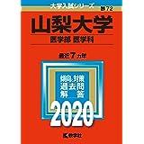 山梨大学(医学部〈医学科〉) (2020年版大学入試シリーズ)