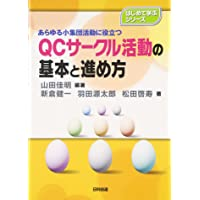 QCサークル活動の基本と進め方―あらゆる小集団活動に役立つ (はじめて学ぶシリーズ)