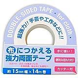 布につかえる両面テープ (15mm幅×14m巻)