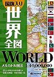 世界全図 国旗入り (地図 | マップル)
