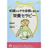 40歳からヤセ体質に変わる! 「栄養セラピー」 (青春文庫)