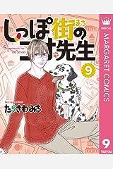 しっぽ街のコオ先生 9 (マーガレットコミックスDIGITAL) Kindle版