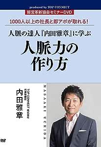 経営革新協会セミナーDVD 人脈の達人『内田雅章』に学ぶ人脈力の作り方 produced by TOP CONNECT