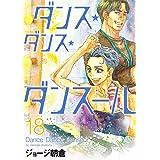 ダンス・ダンス・ダンスール(18) (ビッグコミックス)