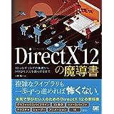 DirectX 12の魔導書 3Dレンダリングの基礎からMMDモデルを踊らせるまで