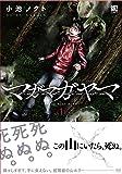 マガマガヤマ  (1) (バーズコミックス)