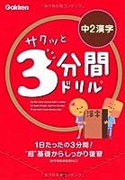 サクッと3分間ドリル中2漢字