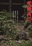 闇動画20 [DVD]