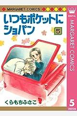 いつもポケットにショパン 5 (マーガレットコミックスDIGITAL) Kindle版