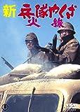 新・兵隊やくざ 火線 <東宝DVD名作セレクション>