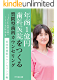 年商1億円歯科医院をつくる質問型歯科カウンセリング 質問型補綴カウンセリング編