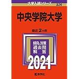 中央学院大学 (2021年版大学入試シリーズ)