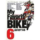 My Favorite BIKE(6) (ビッグコミックス)