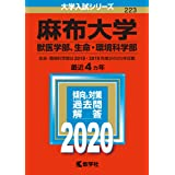 麻布大学(獣医学部、生命・環境科学部) (2020年版大学入試シリーズ)