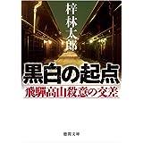 黒白の起点 飛驒高山殺意の交差 (徳間文庫)