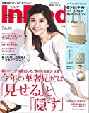 In Red(インレッド) 2019年 7月号