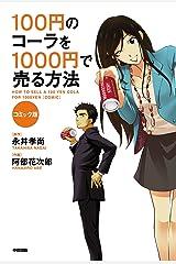 コミック版 100円のコーラを1000円で売る方法 (中経☆コミックス) Kindle版