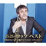 ニニ・ロッソ ベスト 夜空のトランペット 夕焼けのトランペット CD2枚組 2CD-426