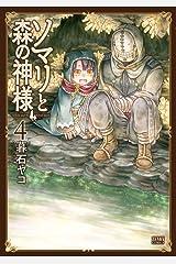 ソマリと森の神様 4巻 (ゼノンコミックス) Kindle版