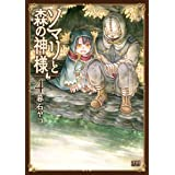ソマリと森の神様 4巻 (ゼノンコミックス)