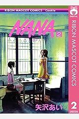 NANA―ナナ― 2 (りぼんマスコットコミックスDIGITAL) Kindle版