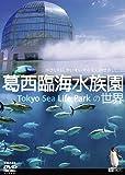 シンフォレストDVD 葛西臨海水族園の世界 かさいりんかいすいぞくえんのせかい (全国流通版)