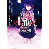 Fate/stay night [Heaven's Feel](1) (角川コミックス・エース)
