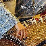 琴のしらべ ベスト キング・ベスト・セレクト・ライブラリー2019