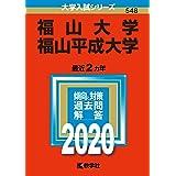 福山大学/福山平成大学 (2020年版大学入試シリーズ)
