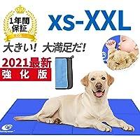 2021 ペット ひんやりマット 冷却シート 犬 ワンちゃんの体温を下げる 人猫犬用クールマット やペット用無毒ジェルマ…