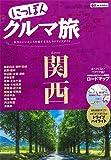 にっぽんクルマ旅 関西 (旅行ガイド)