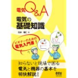 電気Q&A 電気の基礎知識