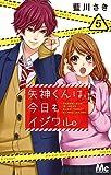矢神くんは、今日もイジワル。 5 (マーガレットコミックス)