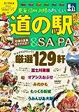 東海 信州 北陸のおいしい道の駅&SA・PA (JTBのMOOK)