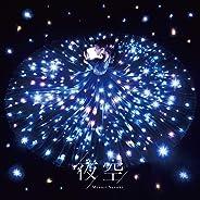 TVアニメ「恋する小惑星(アステロイド)」エンディングテーマ 夜空