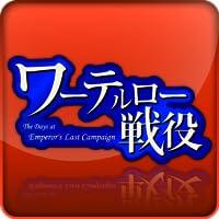 ワーテルロー戦役‐The Days at Emperor's Last Campaign‐