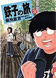 鉄子の旅(3) (IKKI COMIX)