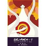 日本の神様カード ミニ