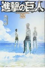 進撃の巨人(22) (講談社コミックス) コミック