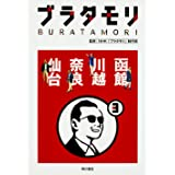 ブラタモリ 3 函館 川越 奈良 仙台