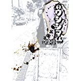 闇金ウシジマくん(22) (ビッグコミックス)