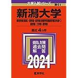 新潟大学(教育〈理系〉・理・医〈看護を除く〉・歯・工・農学部) (2021年版大学入試シリーズ)