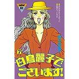 白鳥麗子でございます!(7) (Kissコミックス)