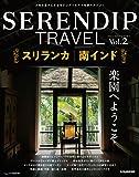 SERENDIP TRAVEL(セレンディップトラベル)Vol.2 veggy8月号増刊「スリランカ・南インド」