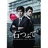 連続ドラマW  石つぶて ~外務省機密費を暴いた捜査二課の男たち~ DVD-BOX