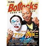 Bollocks No.046