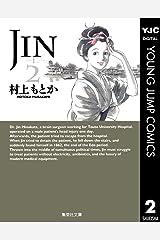 JIN―仁― 2 (ヤングジャンプコミックスDIGITAL) Kindle版