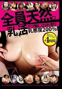 全員天然。乳活 デブ無し くびれ有り 乳感度200%! [DVD]