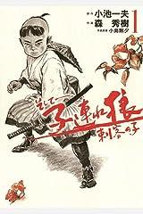 そして――子連れ狼 刺客の子 (1) Kindle版