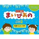 【ピアノ曲集】まいぴあの ぷれ(2)